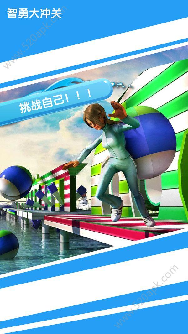 智勇大闯关必赢亚洲56.net最新版图片1