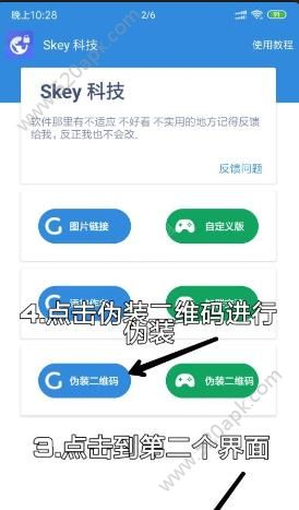 qq空间小助手Skey科技下载app手机版  v1.4图3