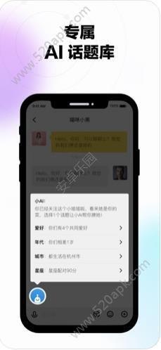玩巴交友app软件手机版下载图片1
