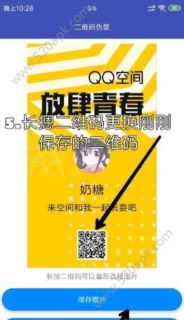 qq空间小助手Skey科技下载app手机版图片1