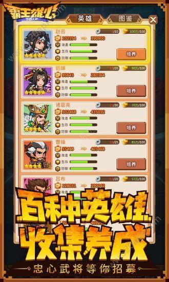 霸王雄心放置版官网下载挂机版  v1.00.12图1