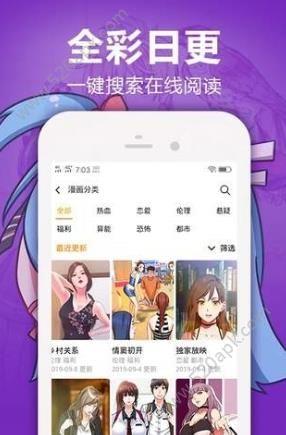 嘿嘿漫画app免费下载手机版  v1.0.0图3