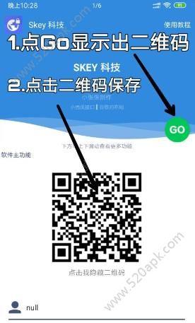 qq空间小助手Skey科技下载app手机版  v1.4图2