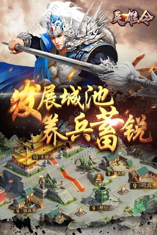 三国英雄令官方网站下载正版手游  v1.1.0图2