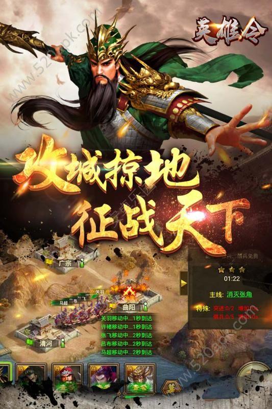 三国英雄令官方网站下载正版手游  v1.1.0图3