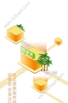 囧家家购物平台下载app手机版  v1.0图2