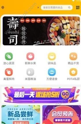 囧家家购物平台下载app手机版  v1.0图1