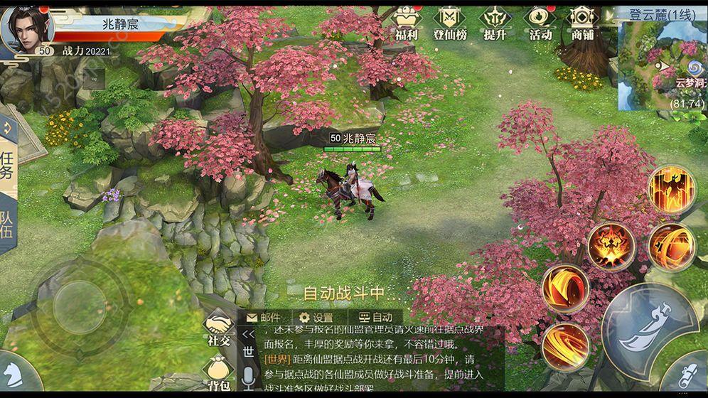 大道昆仑游戏官方正式版图片1