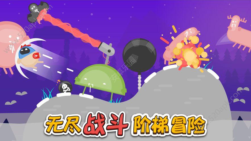 蛋蛋大乱斗必赢亚洲56.net官方必赢亚洲56.net手机版版  v1.0.2图2