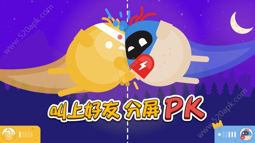 蛋蛋大乱斗必赢亚洲56.net官方必赢亚洲56.net手机版版图片1