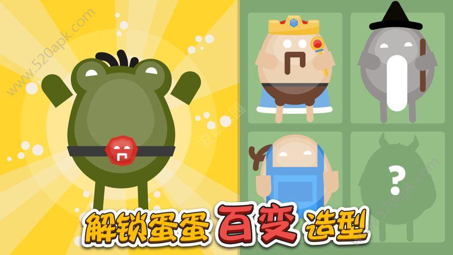 蛋蛋大乱斗必赢亚洲56.net官方必赢亚洲56.net手机版版  v1.0.2图3