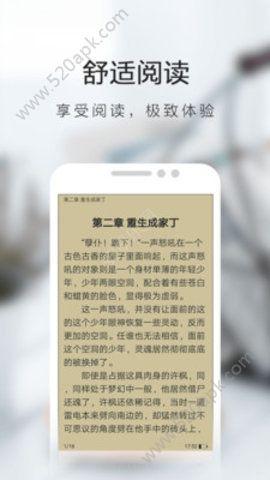 恒悦小说网下载app手机版  v1.0图3