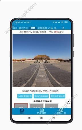 酷游景点攻略app下载安卓最新版  v1.0图3