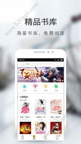 恒悦小说网下载app手机版图片1