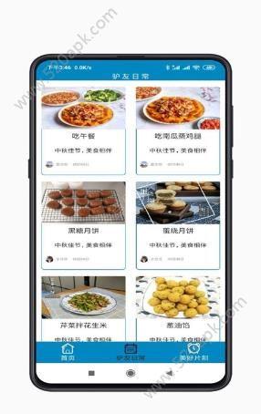 酷游景点攻略app下载安卓最新版图片1