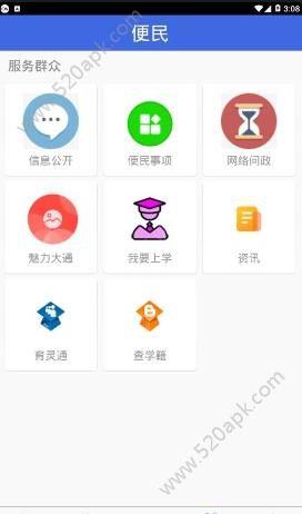 大通融媒网下载app手机版  v1.0.0图3