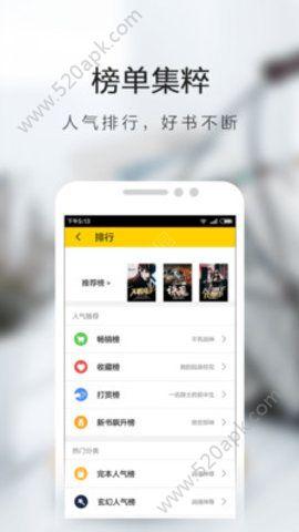恒悦小说网下载app手机版  v1.0图2