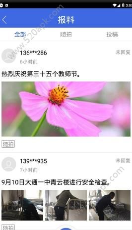大通融媒网下载app手机版图片1