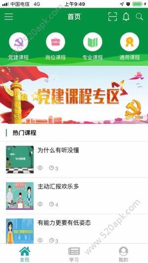 邮银e学软件app必赢亚洲56.net手机版版下载  v1.3图1