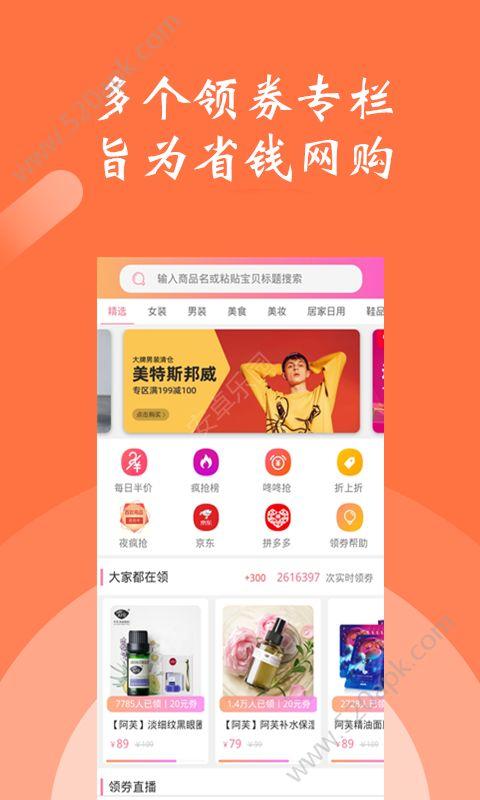 MOOC安卓手机版app图片1
