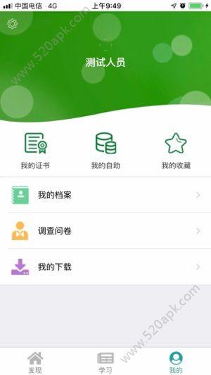 邮银e学软件app必赢亚洲56.net手机版版下载  v1.3图3
