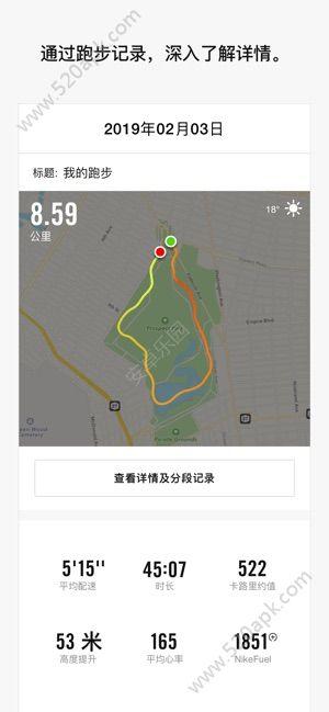 Nike Run Club官网注册app安卓版  v2.26.0图1