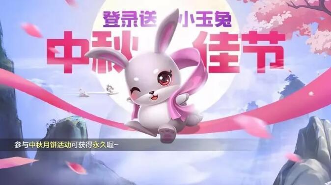 跑跑卡丁车手游小玉兔怎么获得��小玉兔获取方法[多图]