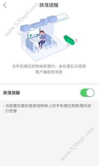 萤石云看护软件app官方手机版  v1.0.4图1