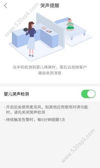 萤石云看护软件app官方手机版  v1.0.4图2