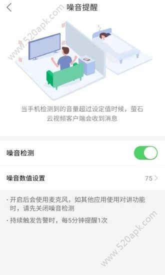 萤石云看护软件app官方手机版  v1.0.4图3