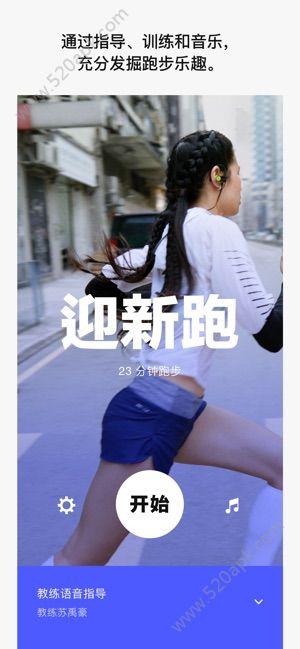 Nike Run Club官网注册app安卓版图片1