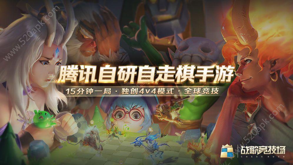 腾讯战歌竞技场手游安卓官网版图片1