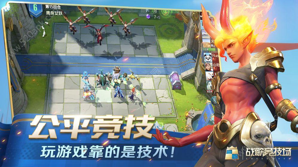 腾讯战歌竞技场手游安卓官网版图片3