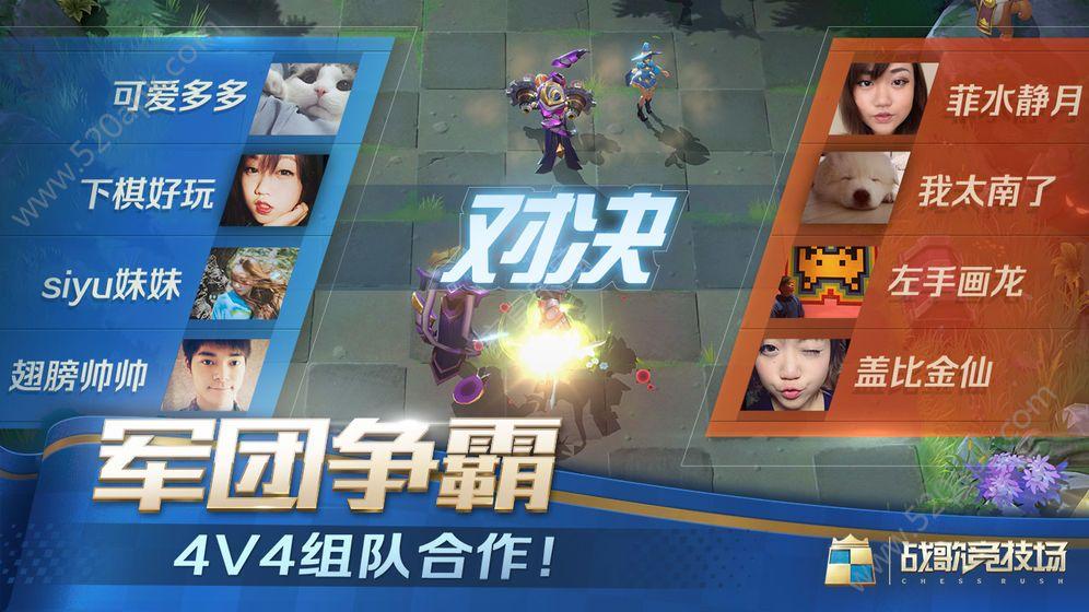 腾讯战歌竞技场手游安卓官网版图片2