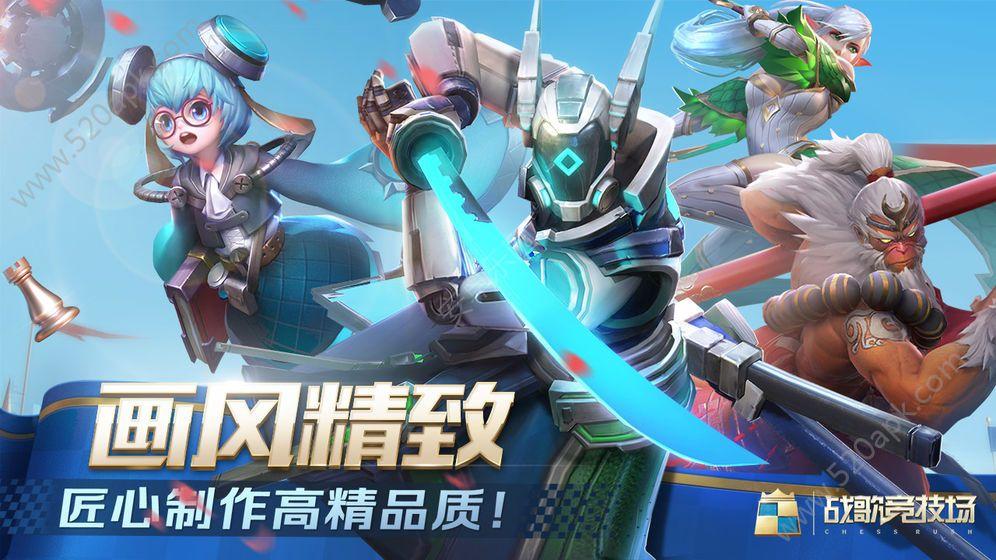 腾讯战歌竞技场手游安卓官网版图片4