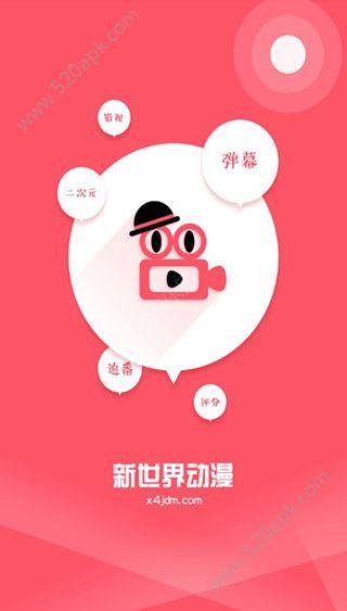 新世界动漫网官网下载app最新版  v1.0图3
