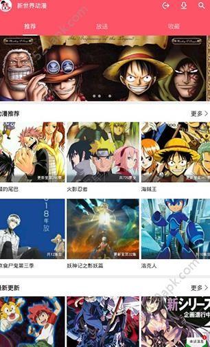 新世界动漫网官网下载app最新版图片1