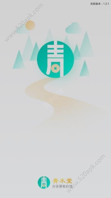 青木堂app图2