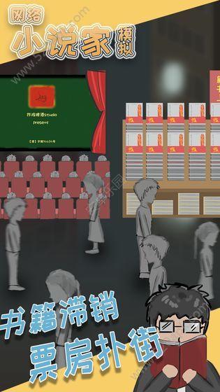网络小说家模拟游戏无限金币内购破解版  v1.0图2