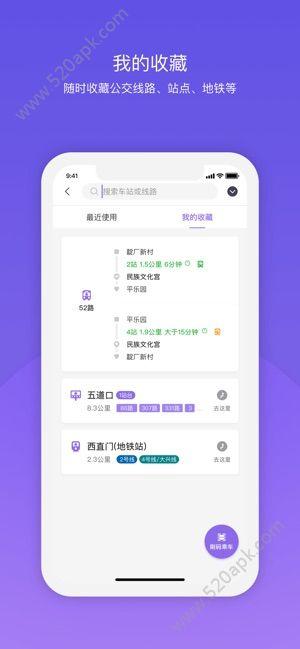 北京公交app刷码乘车下载安装图片1