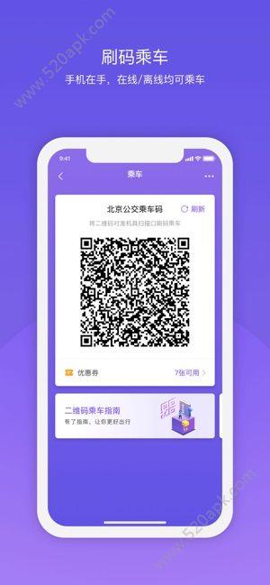 北京公交app刷码乘车下载安装  v4.1.1图2