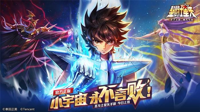 圣斗士星矢手游9月19日更新了什么��9月19日更新内容汇总