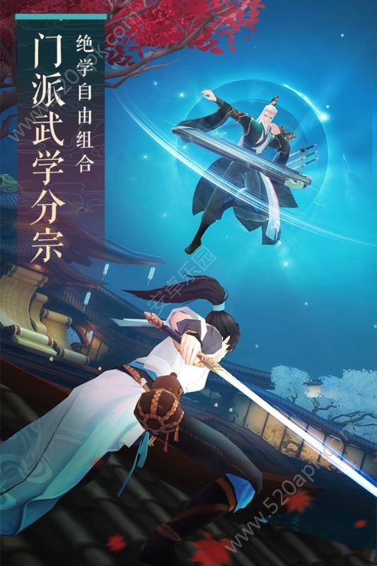 完美世界新笑傲江湖官方网站下载正版手游  v0.4.0图2