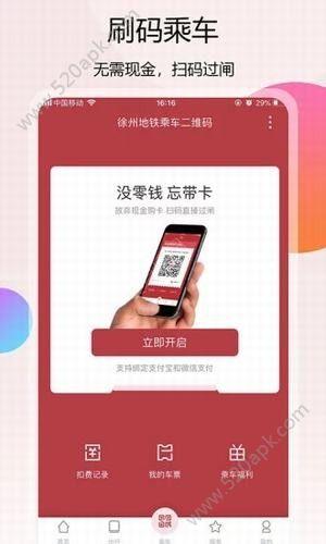 徐州地铁app官方最新版  v1.0.1图2