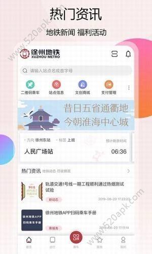 徐州地铁app官方最新版图片1