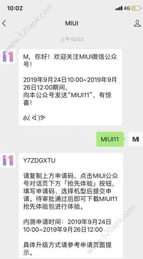小米miui11系统官网下载  9.9.9图3