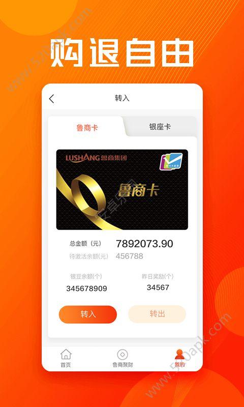 鲁商通app官方最新版图片1