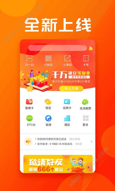 鲁商通app官方最新版  v2.2.0图2