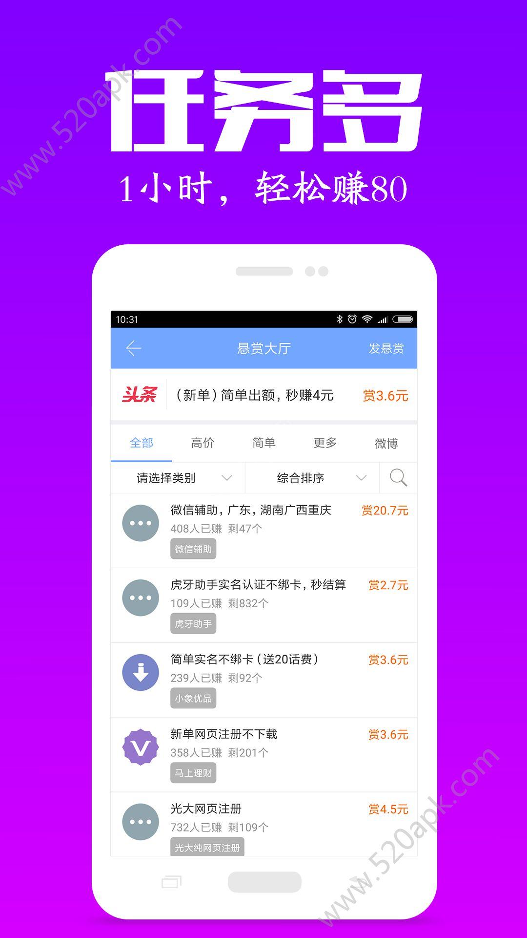 众人帮app官方苹果版下载  v3.73图1