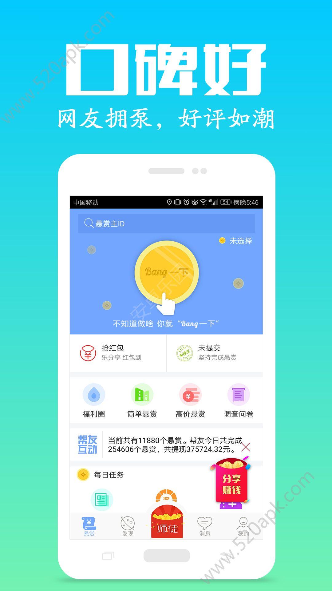 众人帮app官方苹果版下载  v3.73图2